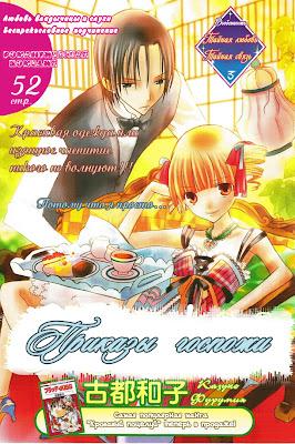 Ojousama's Orders / Приказы Госпожи