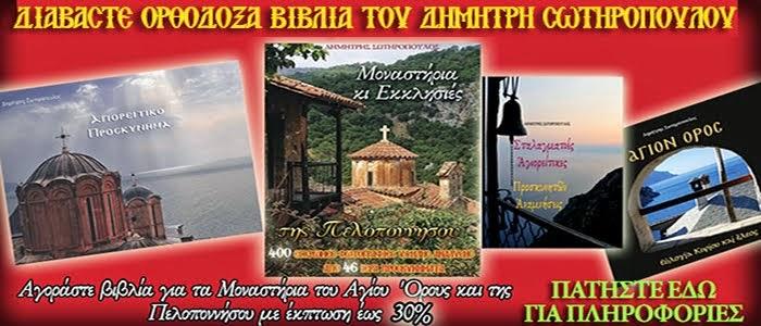 Αποκτηστε βιβλια για τα Μοναστηρια του Αγιου Ορους και της Πελοποννησου με Εκπτωση εως 30%!!!