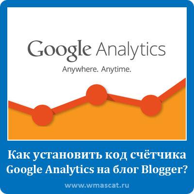 Как установить код счётчика Google Analytics на блог Blogger?