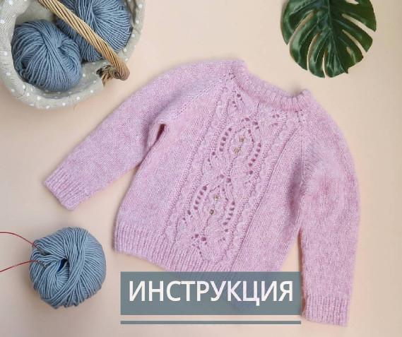 Инструкция по вязанию детского свитера Fairy Butterfly