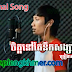 Chet Nov Tae Nek Songsa Jas by Nana Original Song