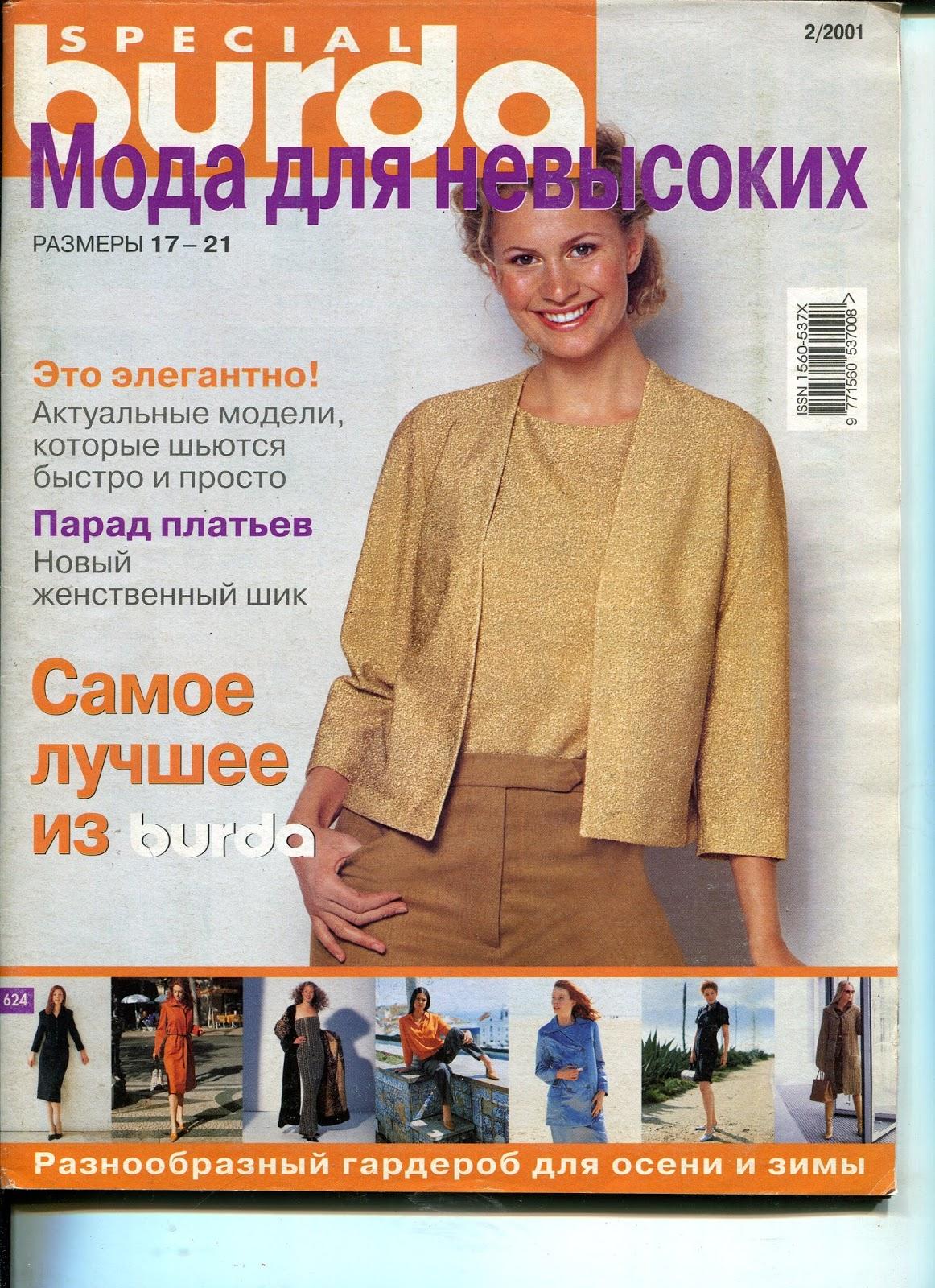 бурда электронный журнал