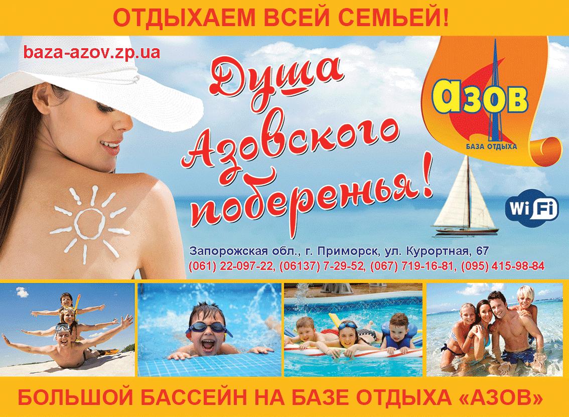 База отдыха Азов. Азовское море. Приморск