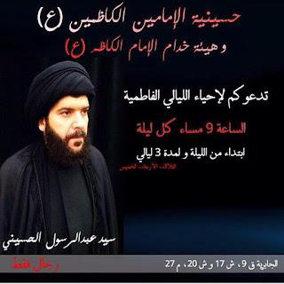 حسينية الامامين الكاظمين في الجابرية الكويت