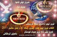 نوروز تیوی آزادترین رسانه و میدیای کردستان