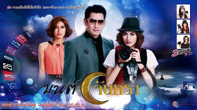 Phim Hẹn Ước Dưới Ánh Trăng - Mon Jan Tra