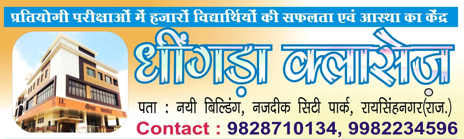 Dhingra Classes Raisinghnagar