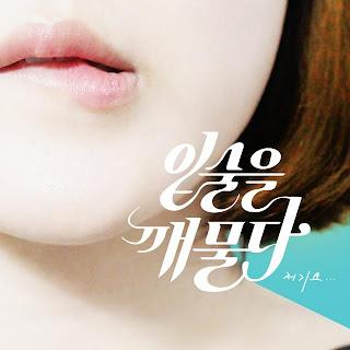 Lips-Bite (입술을 깨물다) - 저기요 EP 1