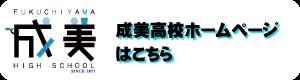 成美高校ホームページ