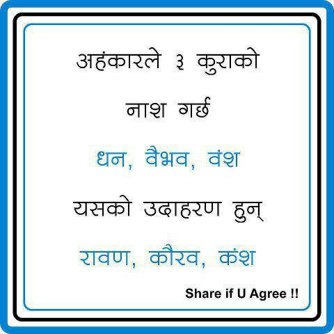 Funny Love Quotes In Nepali : Nepali Funny Quotes. QuotesGram