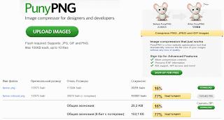 онлайн сервис оптимизации файлов изображений PNG, JPG, GIF без потери качества - PunyPng.com