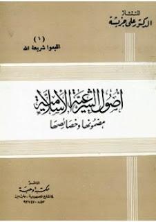 كتاب أصول الشرعية الإسلامية مضمونها وخصائصها - علي جريشة