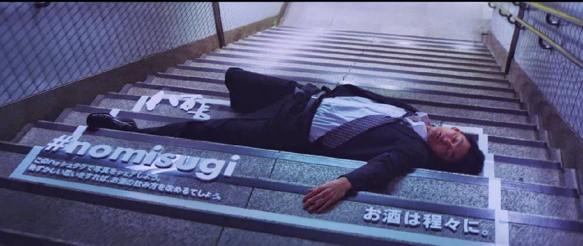 Yaocho: The Sleeping Drunks Billboard