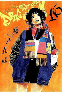 [藤井五成] DRAGON JAM -ドラゴンジャム- 第01-16巻