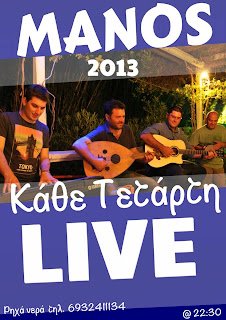 Live music - Manos' beach