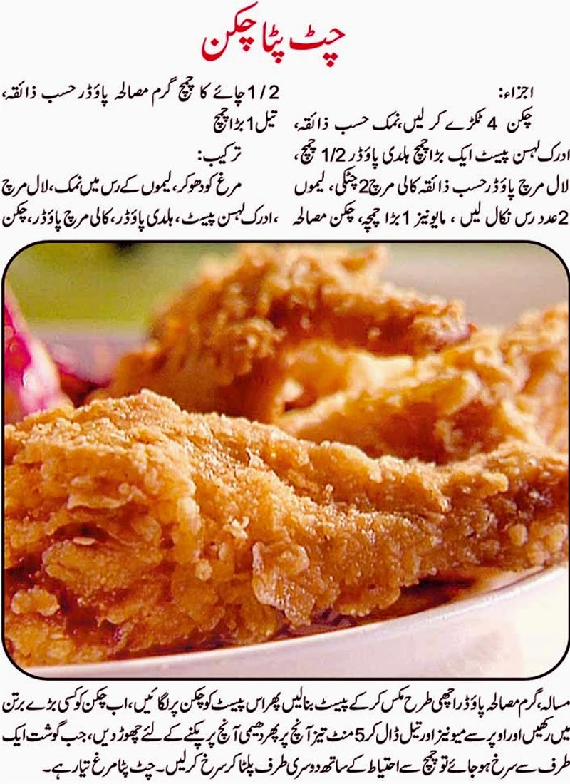 Urdu recepies 4u recipe of chut putta chicken in urdu the chicken lean meat also has the capability to stimulate growth the development of the body chut putta chicken is the most famous recipe forumfinder Choice Image