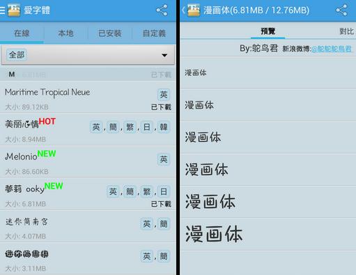 愛字體 APK-APP推薦下載,Android手機字體更換、好看的手機字體下載(支援LINE、Facebook、神魔之塔)