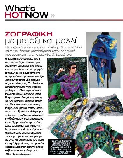 Παρουσίαση στο περιοδικό In Style