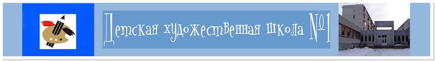 Детская художественная школа №1 (г. Каменск-Уральский)