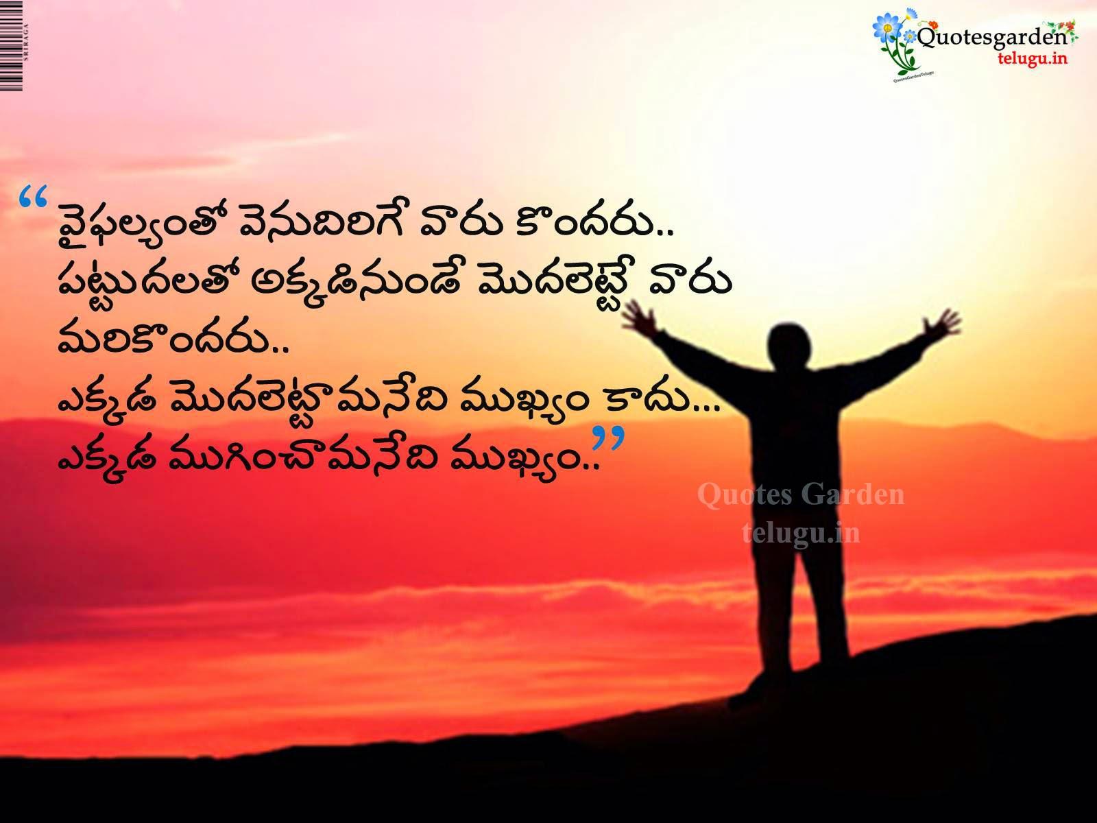 best telugu quotes inspirational telugu quotes top