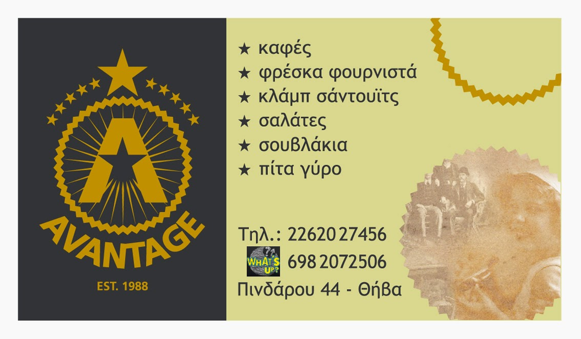 '' AVANTAGE '' ΠΙΝΔΑΡΟΥ 44 ΣΤΗ ΘΗΒΑ