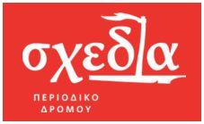 """Το περιοδικό δρόμου """"σχεδία"""" κυκλοφόρησε για πρώτη φορά στους δρόμους της Αθήνας"""