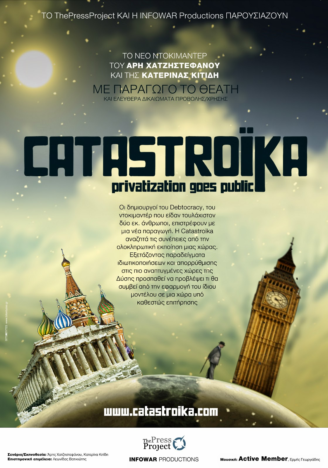Катастройка / Catastroika (2012