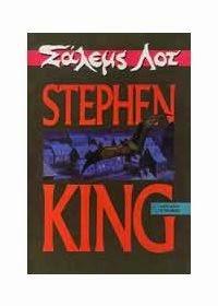 """Salem's Lot"" του Stephen King"