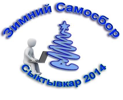 Зимний самосбор 2014 (архив)