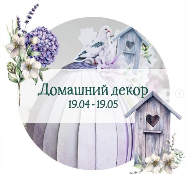 ДОМ.ДЕКОР 19/05
