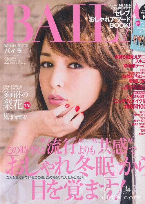 BAILA (バイラ) February 2013 Rinka 梨花 jmagazines