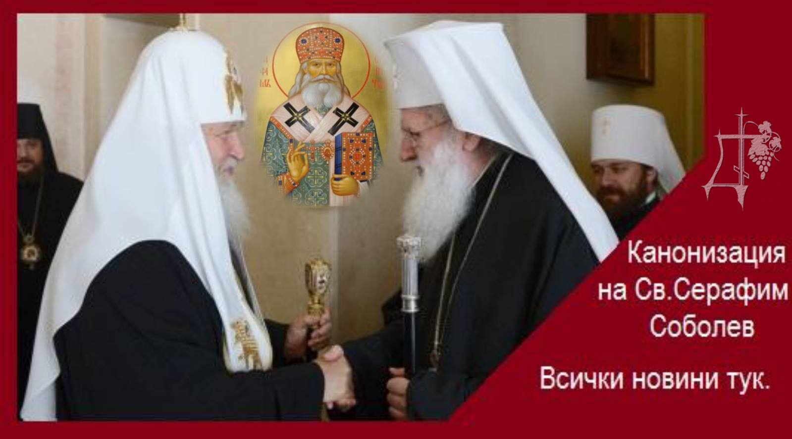 Канонизация на Св. Серафим Соболев