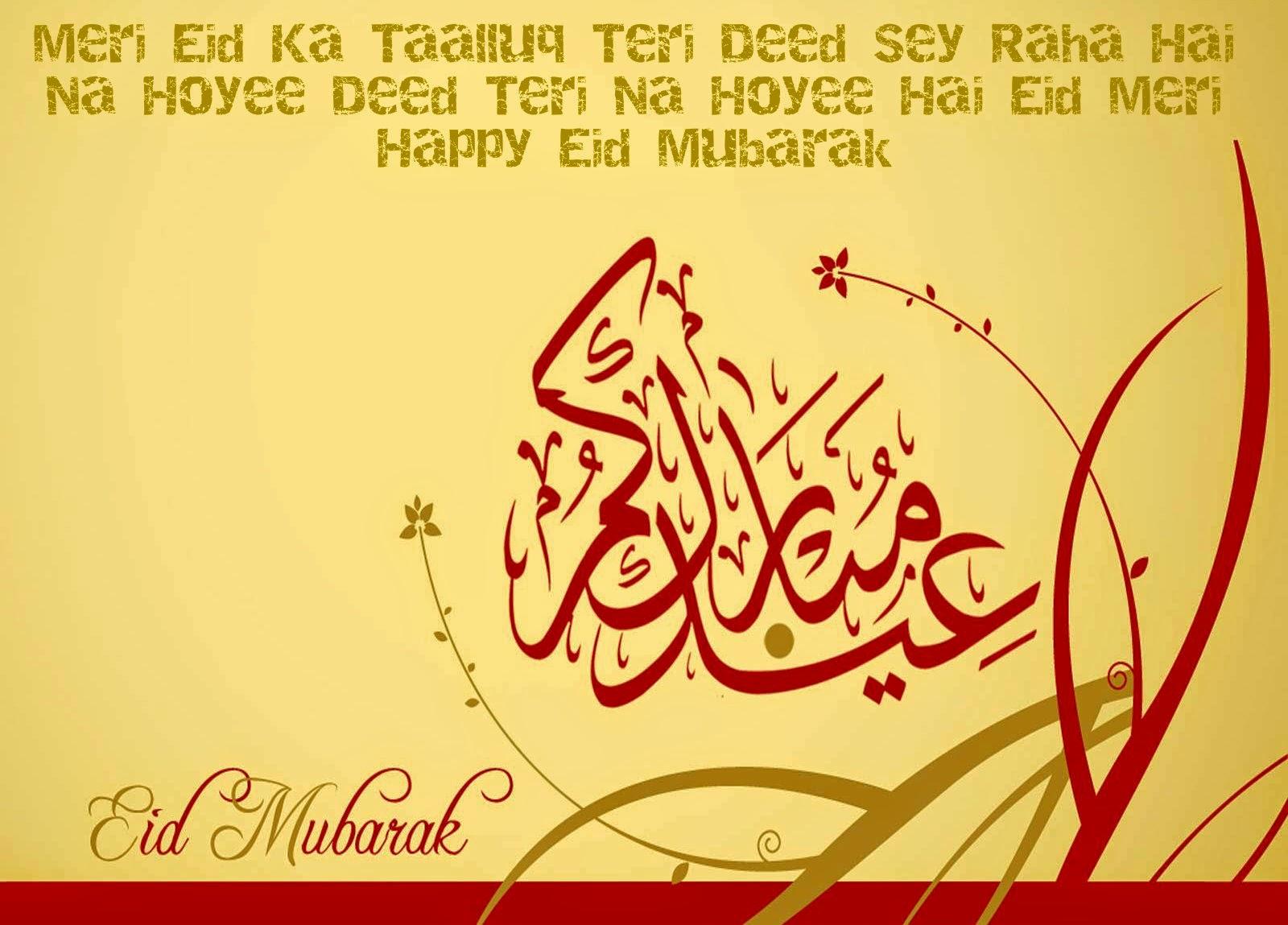 eid mubarak quotes in urdu quotesgram