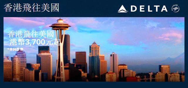 Delta 達美航空 95折優惠碼,香港 飛 美國 - 西雅圖 、 洛杉磯 、 拉斯維加斯 HK$3,700起。