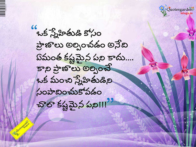 Best Friendship Quotes in telugu