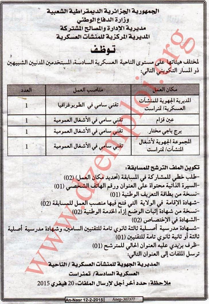 إعلان توظيف مسختدمين مدنيين في وزارة الدافاع الوطني بعدة ولايات Img048