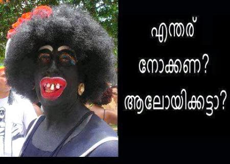 Funny comedy pictures, malayalam funny images, malayalam comedy images ...