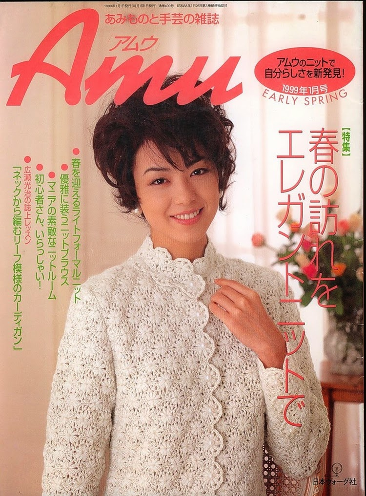 Best Crochet Magazines : The best in internet: Chinese Magazine Crocheting Knitting Amu 1999 01