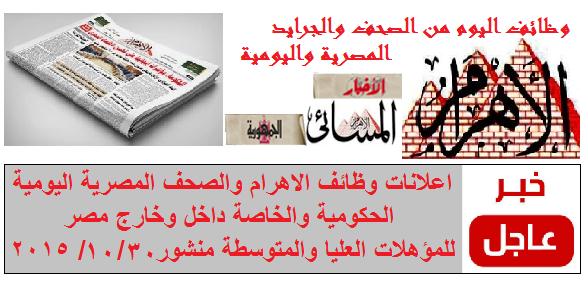 """اعلانات وظائف جريدة الاهرام """" الحكومية والخاصة """" داخل وخارج مصر اليوم"""