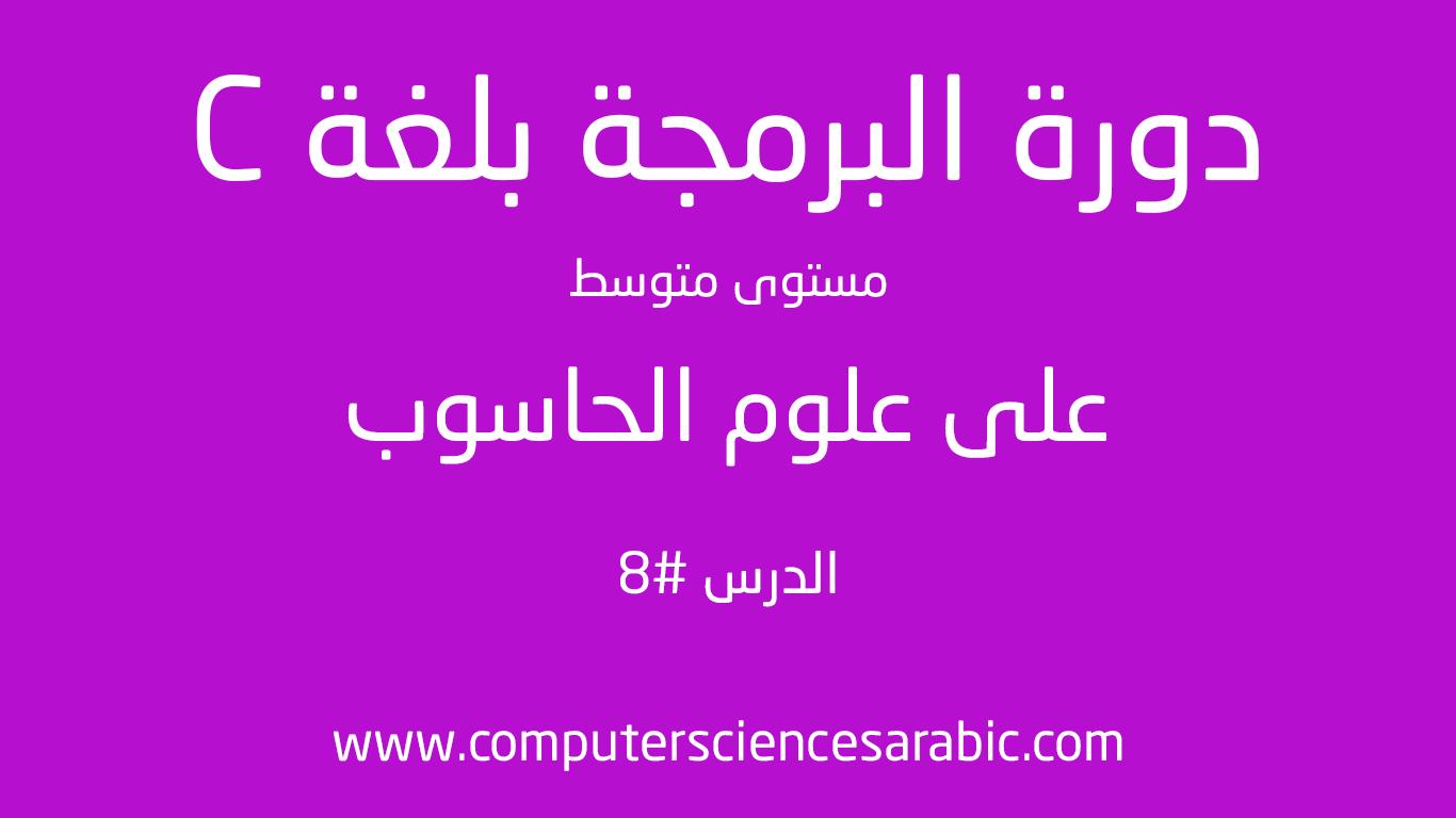 دورة البرمجة بلغة C مستوى متوسط الدرس 8: pointers