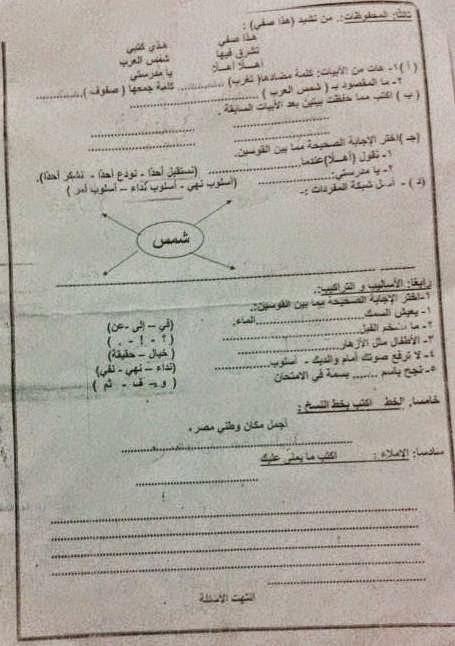 امتحانات كل مواد الصف الثالث الابتدائي الترم الأول2015 مدارس مصر حكومى و لغات 10403094_76792102329
