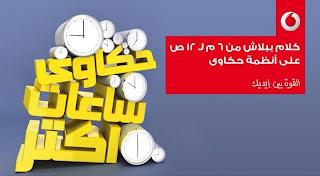 مع انظمة حكاوى ساعات ببلاش من 6 المغرب ل 12 مساءا مع فودافون