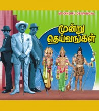 Moondru Deivangal 1971 Tamil Movie Watch Online