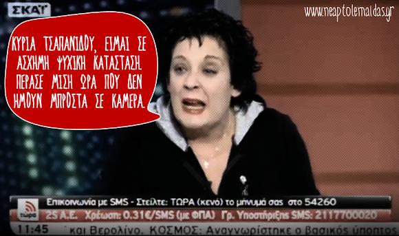 Λιάνα Κανέλλη κλάμα