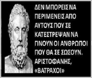 ...Αριστοφάνης