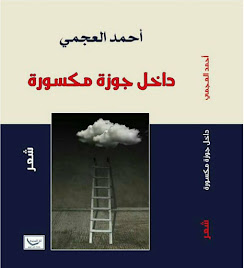 أحمد العجمي... في جنوح الشعر