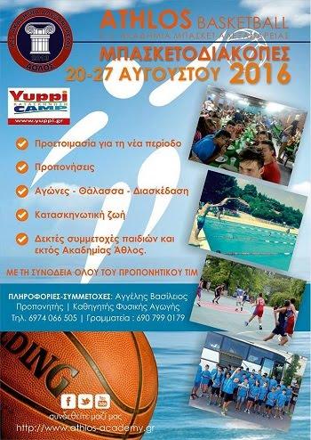 Basketοδιακοπές 2016 από τον Αθλο Αλεξάνδρειας
