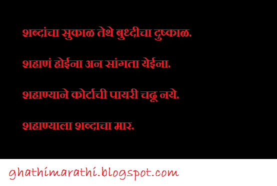 marathi mhani starting from sha1