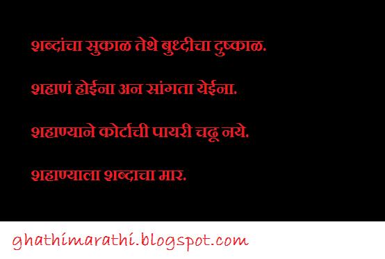 marathi mhani starting from sha1