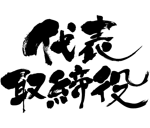 representative director in brushed Kanji calligraphy